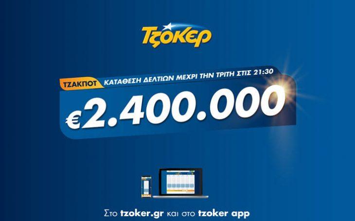 Τζόκερ στο σπίτι: Δείτε πως μπορείτε να λάβετε μέρος για τα 2,4 εκατ ευρώ