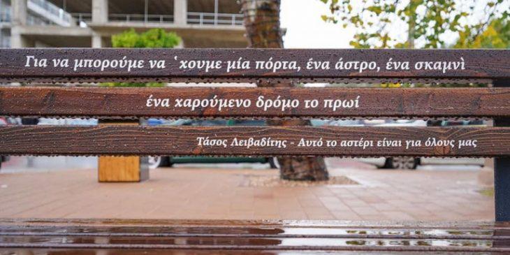 Γλυφάδα: Ανάπλαση της Λαμπράκη με τον «δρόμο των ποιητών»