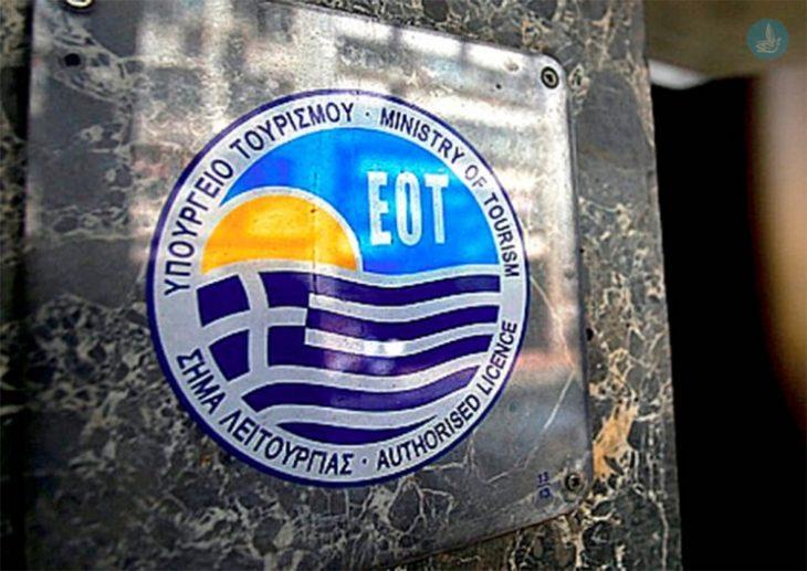 Ελληνικός Οργανισμός Τουρισμού: Σημαντική βράβευση παγκοσμίως