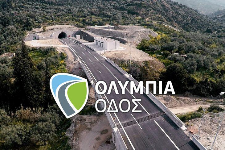 Ολυμπία Οδός: Από την 1η Ιανουαρίου 2021 θα μειωθούν οι τιμές