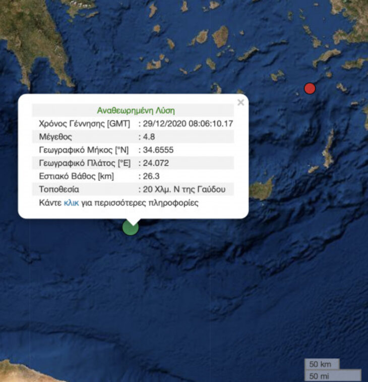 Σεισμός στην Κρήτη: Ισχυρός σεισμός 4,8 ρίχτερ ανοιχτά της Γαύδου