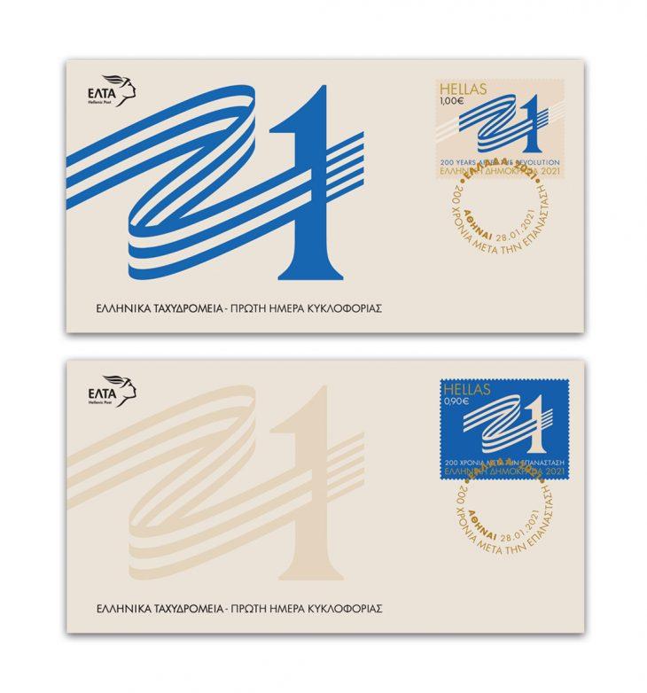 ΕΛΤΑ γραμματόσημα: Εορταστικά γραμματόσημα «Ελλάδα 2021 – 200 Χρόνια μετά την Επανάσταση»