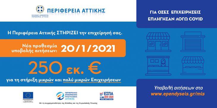 Περιφέρεια Αττικής: Στήριξη 250 εκατ. ευρώ σε πληττόμενες επιχειρήσεις