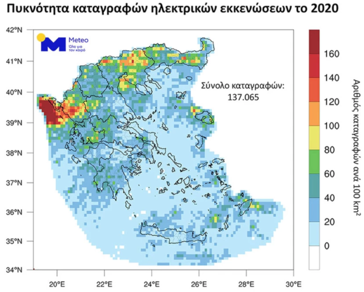 Καιρός 2020: Λιγότεροι οι κεραυνοί στην Ελλάδα το 2020