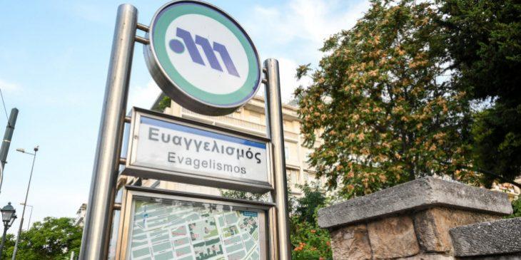 Μετρό: Κλείνουν στις 16:00 τρεις σταθμοί του μετρό