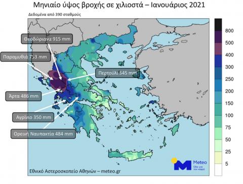 Ιανουάριος 2021: Δείτε τα μεγαλύτερα χιλιοστά υετού στη χώρα