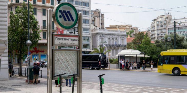 Μετρό: Κλειστός ο σταθμός μετρό «Πανεπιστήμιο» στις 11