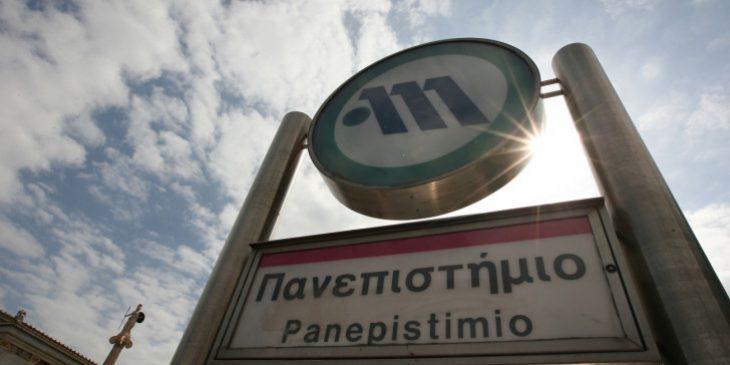 Μετρό: Κλειστός από τις 16:30 ο σταθμός «Πανεπιστήμιο»