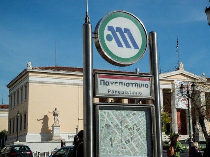 Μετρό σήμερα: Κλειστός ο σταθμός «Πανεπιστήμιο» μέχρι νεοτέρας