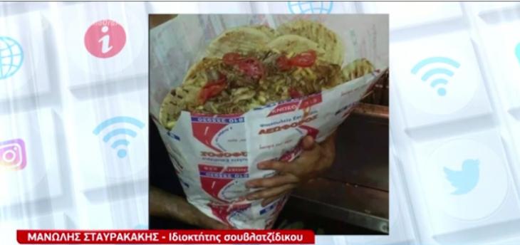 Άγιος Βαλεντίνος: Πιτόγυρο σε μέγεθος ανθοδέσμης στο Ηράκλειο Κρήτης