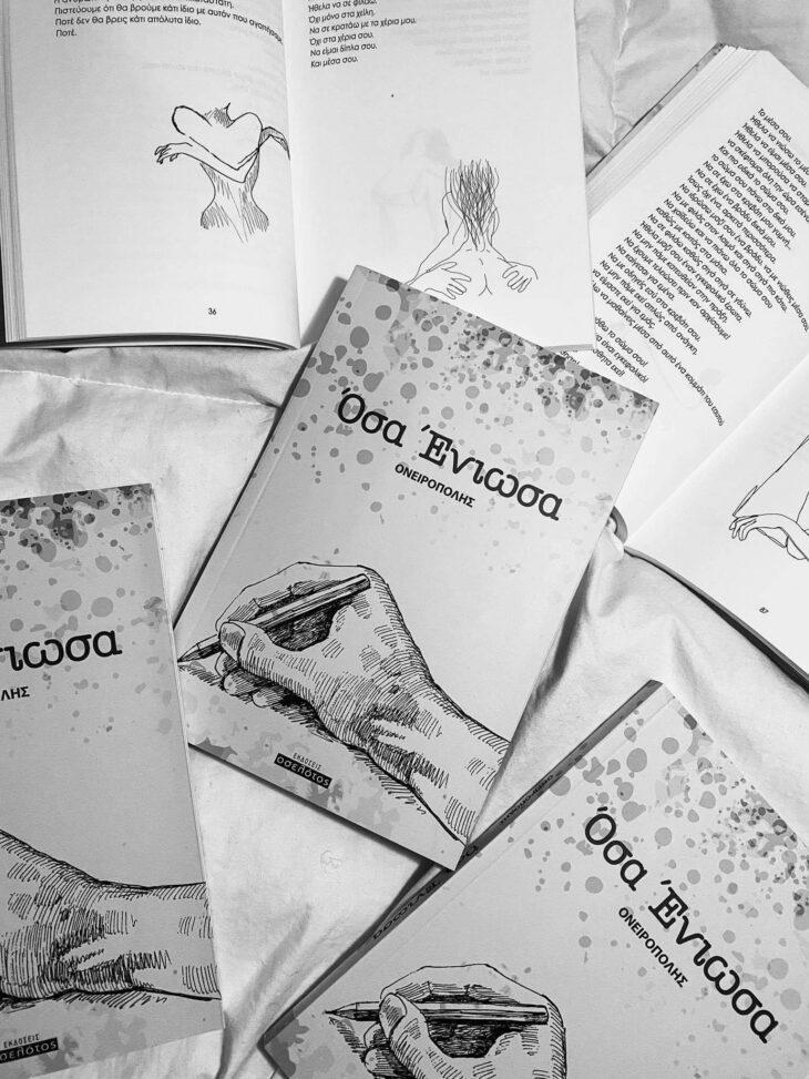 Όσα Ένιωσα Ονειροπόλης Public: Το αγαπημένο βιβλίο τώρα και στα Public
