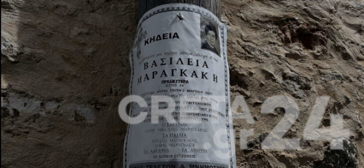 Τραγωδία στην Κρήτη: Ξεκληρίστηκε από κορονοϊό οικογένεια 3 ατόμων