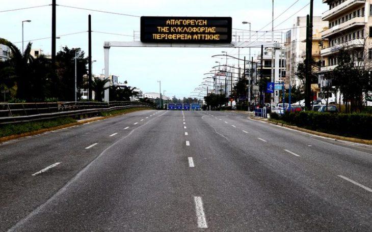 Νέα απαγόρευση κυκλοφορίας: Μετατίθεται στις 22:00 το βράδυ