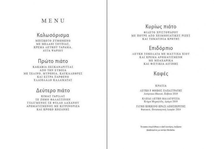 25η Μαρτίου: Αυτό είναι το μενού για το επίσημο δείπνο στο Προεδρικό