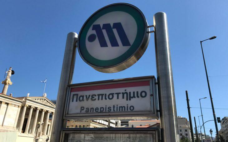 Κλειστός σταθμός μετρό: Κλειστός ο σταθμός μετρό «Πανεπιστήμιο»