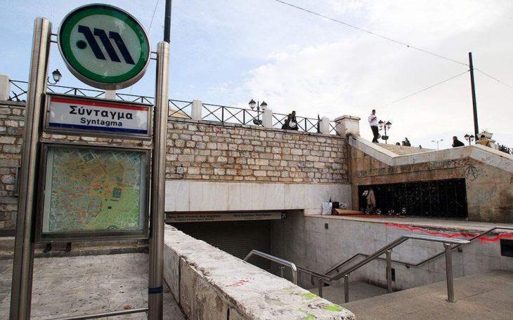 Κλειστός σταθμός μετρό: Κλείνει στις 16:30 ο σταθμός μετρό «Σύνταγμα»