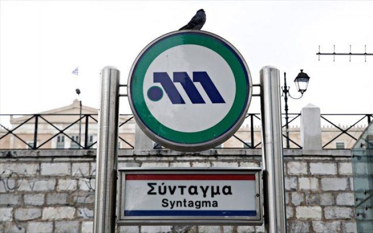 Μετρό Αθήνας: Κλείνει και σήμερα στις 16:30 ο σταθμός «Σύνταγμα»