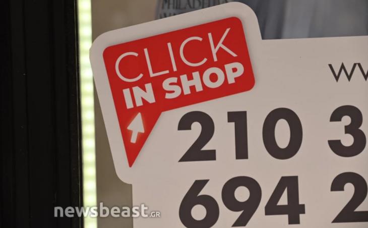 Ερμού: Τα καταστήματα ετοιμάζονται για άνοιγμα την Δευτέρα 5/4
