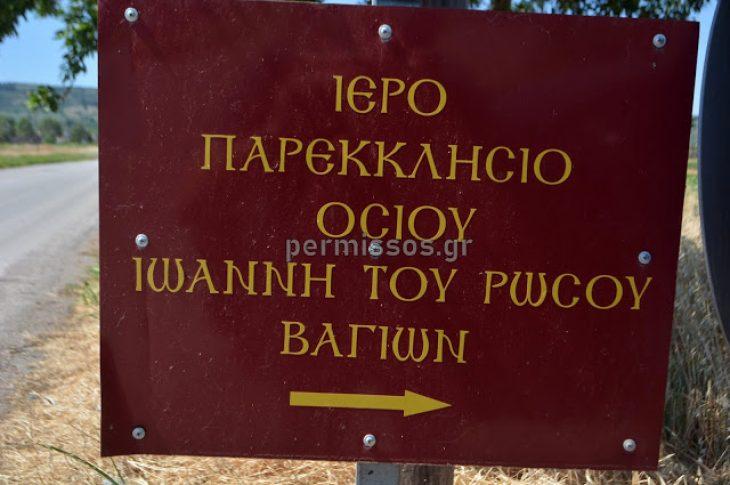Άνδρας έχτισε ένα εκκλησάκι προς τιμή του Αγίου Ιωάννη του Ρώσου επειδή τον έβλεπε στον ύπνο του