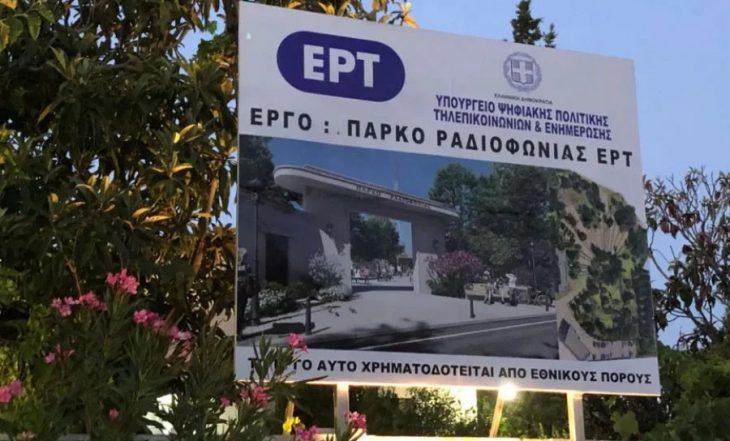 Πάρκο Ραδιοφωνίας ΕΡΤ: Μετατροπή σε πάρκο αναψυχής και πολιτισμού