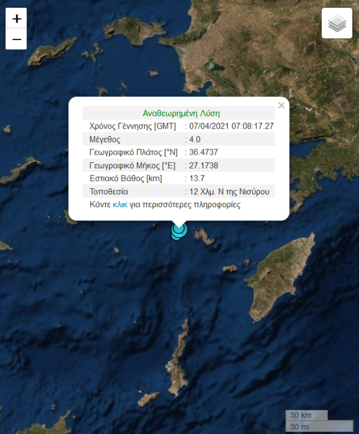 Νίσυρος: Σεισμική δόνηση 4 ρίχτερ έλαβε χώρα στο νησί της Νισύρου