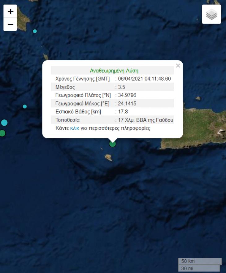 Γαύδος: Σεισμική δόνηση 3,5 ρίχτερ κοντά στο νησί της Γαύδου