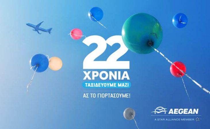 Aegean Airlines προσφορά: Γιορτάζει 22 χρόνια με δωρεάν εισιτήρια