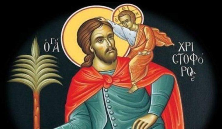 Γιορτή σήμερα 9/5: Γιορτάζει ο Άγιος Χριστόφορος - Η προσευχή του
