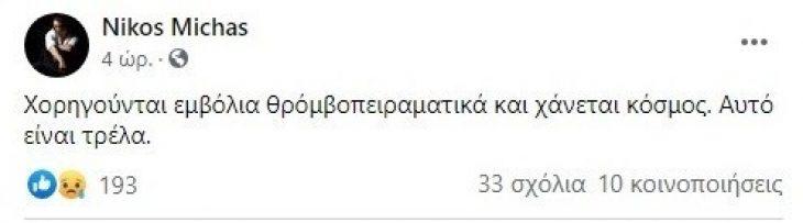 Νίκος Μίχας γιατρός: «Χάνεται κόσμος από τα εμβόλια, είναι τρέλα»