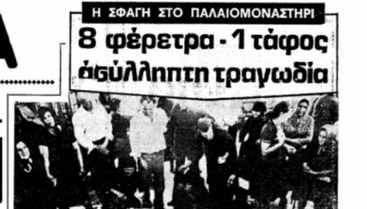 Δολοφόνος Σταρίδας: Σκότωσε 8 συγχωριανούς του σε 60 λεπτά
