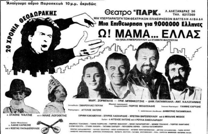 Τάκης Χαλάς: Ο Έλληνας αγαπημένος νάνος που έφυγε ξεχασμένος