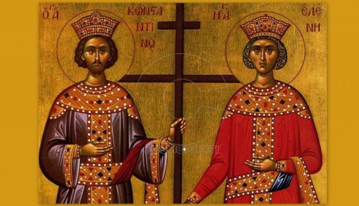 Γιορτή σήμερα 21/5: Κωνσταντίνου και Ελένης - Στείλτε ονόματα στους Αγίους Ισιδώρους