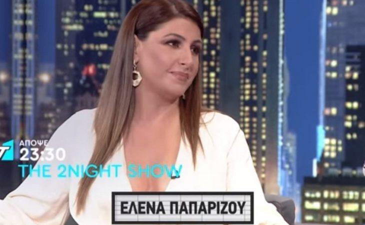 Δάκρυα στη συνέντευξη της Έλενας Παπαρίζου: «Πήρα την κατηφόρα, άλλαξε η ζωή μου»