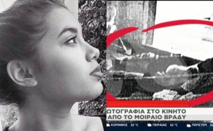 Καρολάιν: Για αυτό τράβηξε την τελευταία φωτογραφία πριν τη σκοτώσει