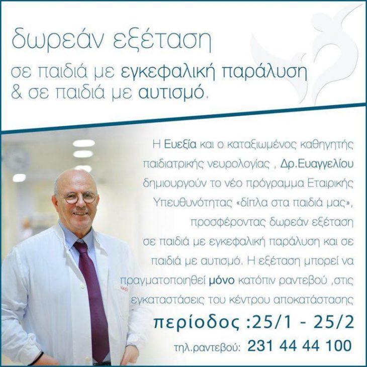 Έλληνας γιατρός: Δωρεάν εξέταση σε παιδιά με εγκεφαλική παράλυση και αυτισμό