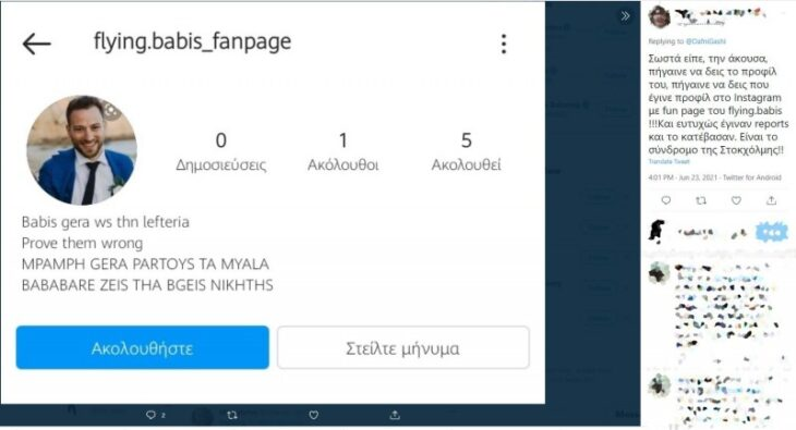 Μπάμπης Αναγνωστόπουλος: Σάλος με σελίδα οπαδών του