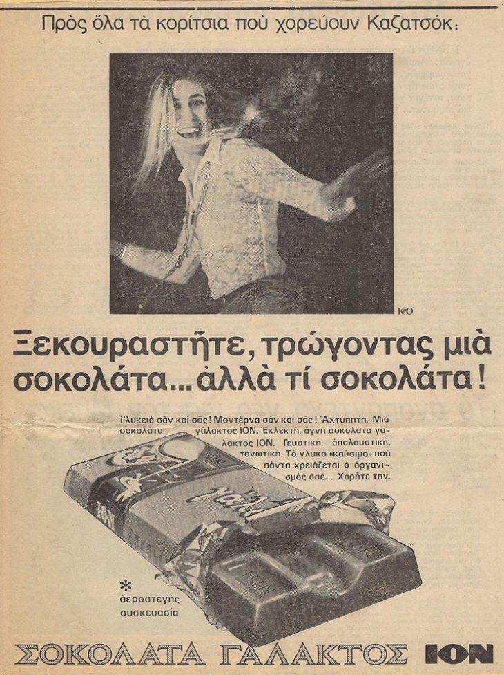 Ίον: Η ιστορική ελληνική Βιομηχανία σοκολατοποιίας που επιμένει Ελληνικά εδώ και 88 χρόνια