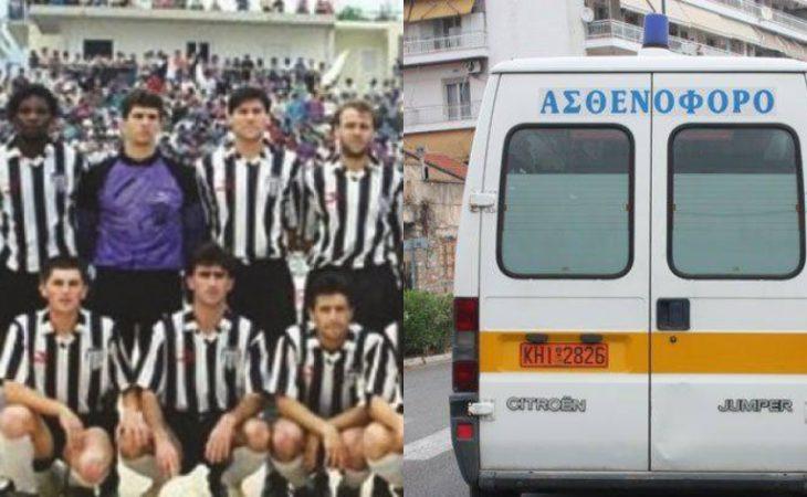 Ποδοσφαιριστής στην Ελλάδα χάθηκε στο γήπεδο: Δεν υπήρχε ασθενοφόρο και απινιδωτής