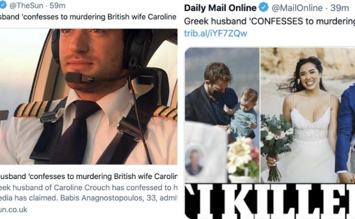 Δολοφονία Καρολάιν: Τι γράφουν στο εξωτερικό για το στυγερό έγκλημα