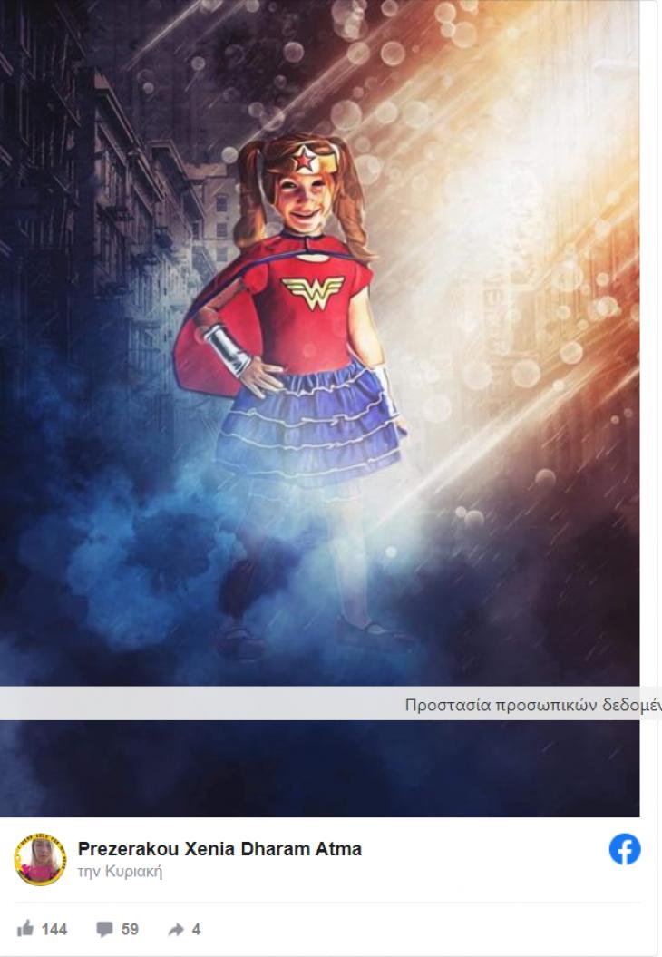 Ξένια Πρεζεράκου: Η φωτογραφία της υπερ ηρωίδας κόρης της