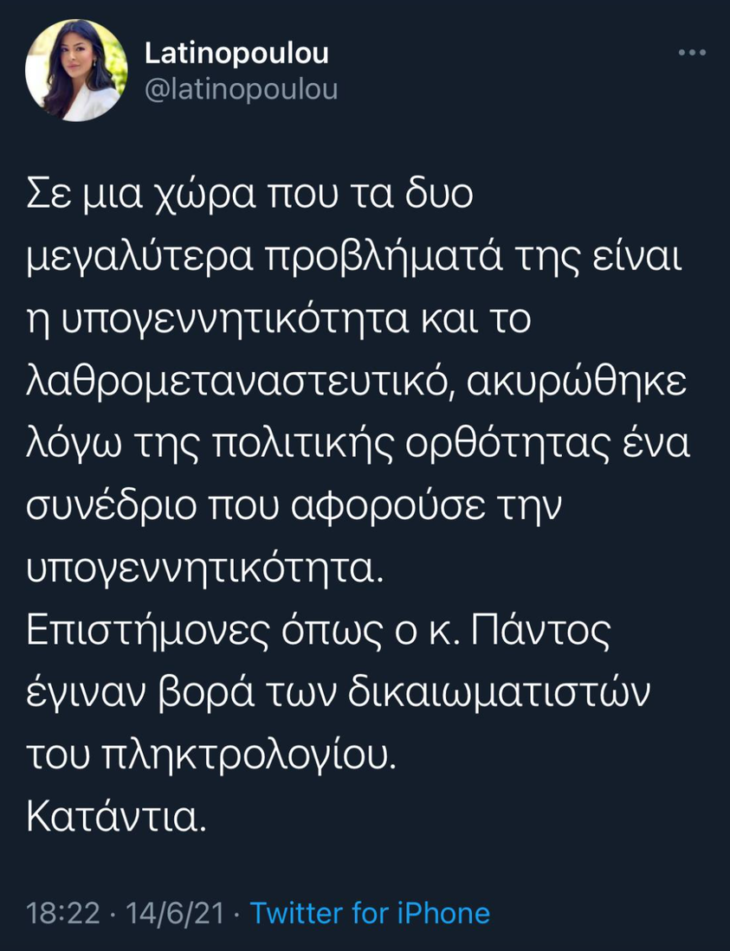 """Αφροδίτη Λατινοπούλου: Κάνει comeback υποστηρίζοντας το """"Συνέδριο Γονιμότητας"""""""
