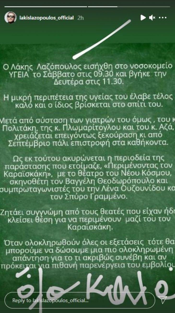 Λάκης Λαζόπουλος: Δύσκολο τριήμερο Αγίου Πνεύματος πέρασε ο γνωστός ηθοποιός