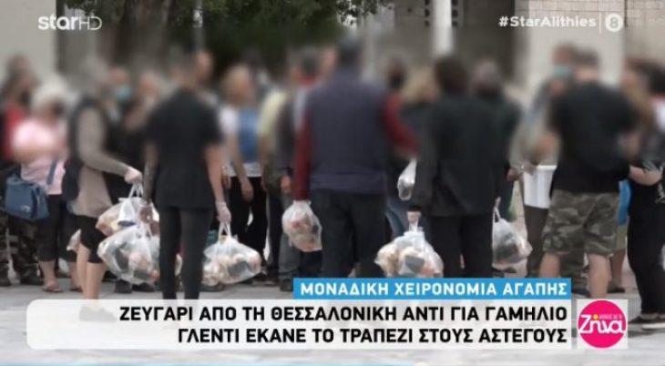 Θεσσαλονίκη: Ζευγάρι έκανε το τραπέζι σε αστέγους αντί για γαμήλιο γλέντι