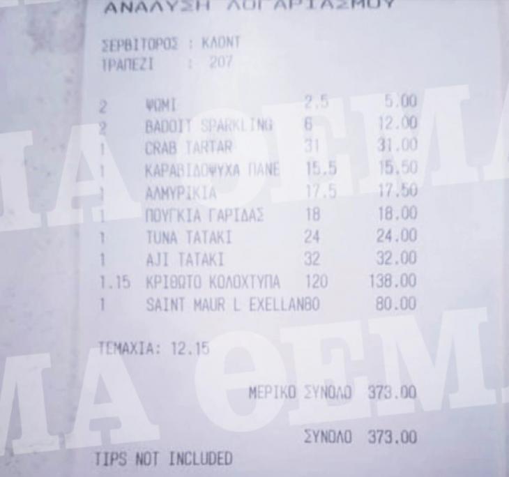 Τζάστιν Μπίμπερ: Πλήρωσε 138 ευρώ για να φάει κολοχτύπα στην Πάρο