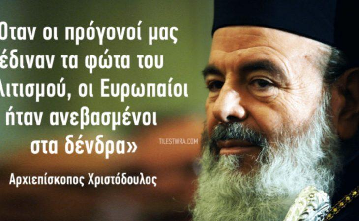 Αρχιεπίσκοπος Χριστόδουλος: 35 δηλώσεις του που άφησαν ιστορία