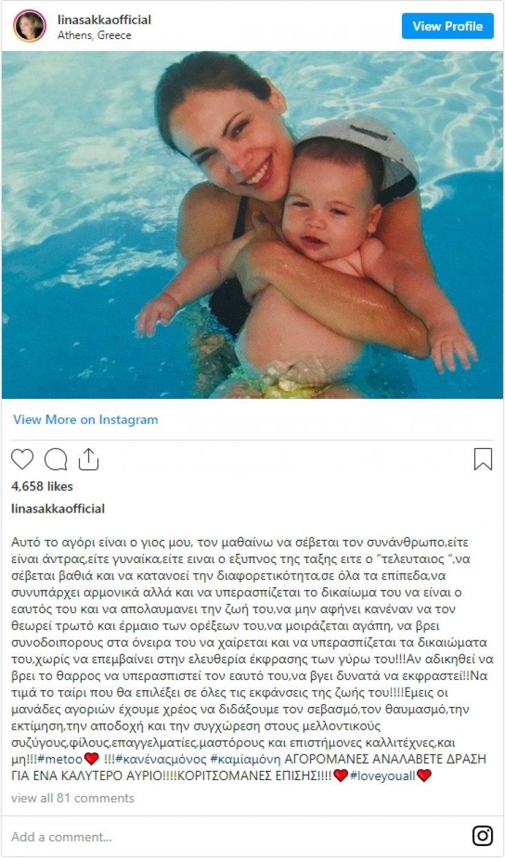 Λίνα Σακκά: «Οι μανάδες αγοριών έχουμε χρέος να διδάξουμε τον σεβασμό»