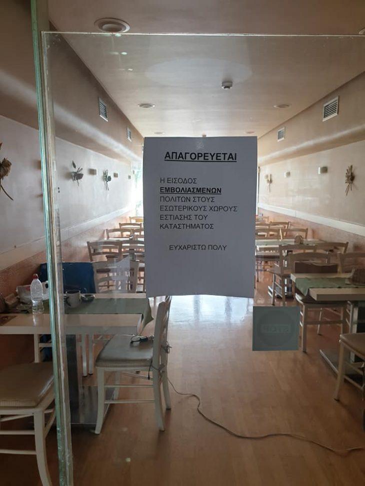Κατάστημα εστίασης απαγορεύει την είσοδο του σε εμβολιασμένους πελάτες