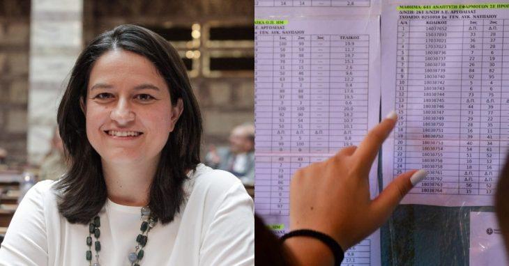 Νίκη Κεραμέως: Της έστειλε επιστολή απόγνωσης μαθήτρια από το Αγρίνιο