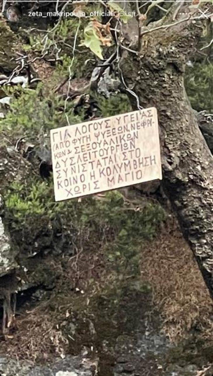 Νίκος Μουτσινάς: Απολαμβάνει στη Σαμοθράκη τις διακοπές του με τη Ζέτα Μακρυπούλια