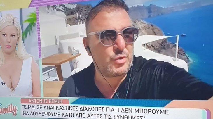 Αντώνης Ρέμος: Τον κράζουν για τις αναγκαστικές διακοπές του